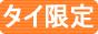 タイのブログ